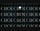 【ニコニコ動画】ぎゃんぐっぽいクリアでe/c/h/oを解析してみた
