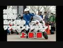 【ニコニコ動画】警視庁 白バイ隊のワンポイントレッスン!2015 上級編を解析してみた