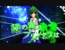 【ニコニコ動画】緑の葉のプリンセスは☆を解析してみた