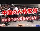 【ニコニコ動画】【中国の人格教育】 貴方は中国を超えられるか!を解析してみた