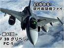 【現代戦闘機ファイル】第41回:サーブ 39 グリペン / FC-1
