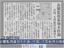 【華禍】海洋進出と核軍拡の独裁国家[桜H27/6/16]