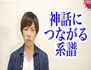 皇室はなぜ尊いのか〜日本のすごすぎる天皇