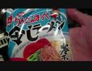 【ニコニコ動画】【もっと手抜きランチ】冷しラーメンを解析してみた
