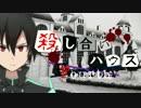 【ニコニコ動画】【フルボイス・ADV式】 殺し合いハウス:フォース 第2話を解析してみた