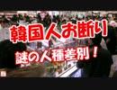 【韓国人お断り】 謎の人種差別!