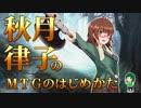 秋月律子の『MTGのはじめかた』第七話