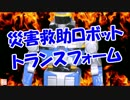 災害救助ロボットトランスフォーム
