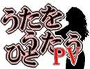 うたをうたうひと 文字PV