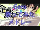 【作業用BGM】Geroソロ10曲歌ってみたメドレー!