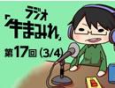 ラジオ「牛まみれ」第17回~非会員でも最後まで見れるぜSP~(Part3/4)