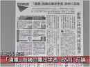 【憲法学者】天動説に類する集団的自衛権行使反対の言説[桜H27/6/17]