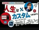 """【ニコニコ動画】「人気LINEスタンプ """"爆笑ピクト""""クリエイターも即買い!?」谷さんを解析してみた"""