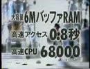 メガドライブのハイパーアタッチメント MEGA-CD 新登場