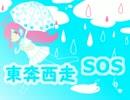 【miki*欲音ルコ*GUMI】東奔西走SOS【オリジナル】