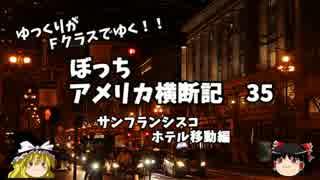 【ゆっくり】アメリカ横断記35 サンフランシスコ ホテル移動編 thumbnail