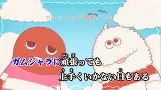 【ニコカラ】ガムシャラ☆グッデイ≪off vocal≫