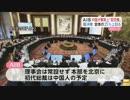 【ニコニコ動画】[AIIB設立協定]  内容明らかに、中国が事実上の「拒否権」握る 6.17を解析してみた