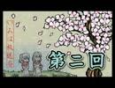 ラジオ・いろは放送局~第二回~ thumbnail