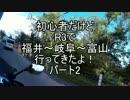 【ニコニコ動画】初心者だけどR3で福井~岐阜~富山行ってきたよ!パート2を解析してみた