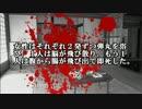 【ゆっくり怪談】津山33人殺傷事件【怖い話】