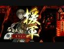 【戦国大戦】オカピーの対戦記録07【正6C】