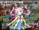 【Rana31864_V4I】みつばちマーヤの冒険【カバー】