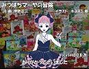 【Chika_V4I】みつばちマーヤの冒険【カバー】