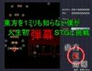【実況】東方を1ミリも知らない僕が人生初弾幕STGに挑戦【紅魔郷】 6