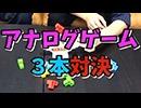 アナログゲーム3本勝負【テトラタワー】part3