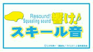 【MAD】響け!スキール音【響け!ユーフォニアムのOPで頭文字D新劇場版】