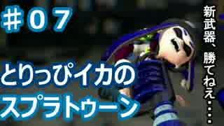 【実況】とりっぴイカのスプラトゥーン L3