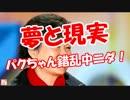 【夢と現実】 パクちゃん錯乱中ニダ!