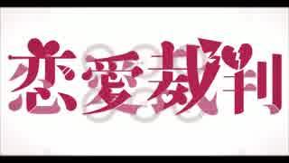 【羽月鏡2周年】 恋愛裁判 【UTAUカバー】 thumbnail