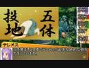【ニコニコ動画】【投稿者共の】無茶振りセッションリレー 戦慄の3-5話!【SW2.0】を解析してみた