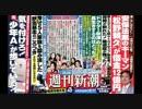 【ニコニコ動画】【週刊新潮】6月25日号 中吊り速報【寺ちゃん】を解析してみた