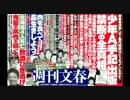【ニコニコ動画】【週刊文春】6月25日号 中吊り速報【寺ちゃん】を解析してみた