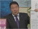 【捏造朝日に更なる鉄槌!】またやった捏造記事に抗議と公開質問状へ[桜H27/6/18]