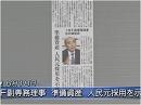 【AIIB銀行と日米中関係】米中経済「共存」体制を打ち破れ[桜H27/6/18]
