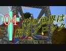 【Minecraft】俺の世界は幅5ブロック~Part4