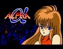 【ALPHA・植松伸夫】 MSX・FM音源アレンジ
