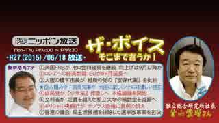 【青山繁晴】ザ・ボイス そこまで言うか!H27/06/18【学生からの政治教育】