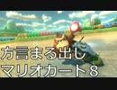 【ニコニコ動画】方言まる出しマリオカート8 実況 【かわぞえ】を解析してみた