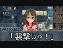 【ニコニコ動画】【卓m@s×サタスペ】アイドル達とゆっくりオーサカ生活2 2話を解析してみた