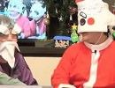 いい大人達のクリスマスSP生放送 再録 part1