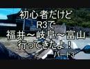 【ニコニコ動画】初心者だけどR3で福井~岐阜~富山行ってきたよ!パート3を解析してみた