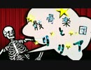 【ニコニコ動画】【MMD刀剣乱舞】粟田口短刀に骸骨楽団とリリアを踊ってもらったを解析してみた