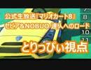 【ニコニコ動画】【実況】マリオカート8 公式生放送 達人へのロード【とりっぴぃ視点】を解析してみた