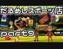 【ニコニコ動画】値切り野球ゲームという新ジャンル だるめしスポーツ店実況【part9】を解析してみた