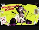 【ニコニコ動画】[結月ゆかりV4・凛]-Mechanical Alice-[オリジナル]を解析してみた